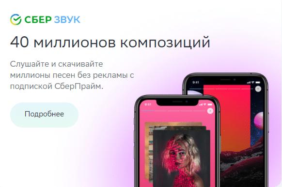 Сервис СберЗвук